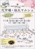 2010秋ポスター2.jpg
